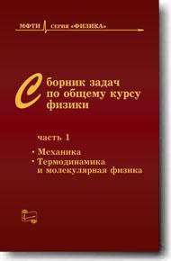 Сборник задач по общему курсу физики для вузов. Ч.1. Механика, термодинамика и молекулярная физика Овчинкин В.А. Физматкнига 2016