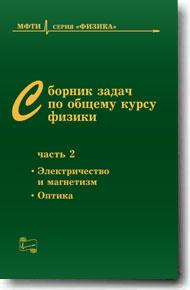 Сборник задач по общему курсу физики для вузов. Ч.2. Электричество и магнетизм, оптика Овчинкин В.А. Физматкнига 2021