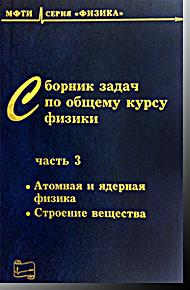 Сборник задач по общему курсу физики для вузов. Ч.3. Атомная и ядерная физика. Строение вещества Овчинкин В.А. Физматкнига 2009