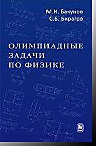 Олимпиадные задачи по физике 4-е издание Бакунов М.И., Бирагов С.Б. Физматлит 2017