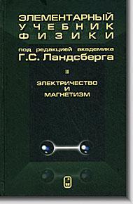 Элементарный учебник физики. Том 2. Электричество и магнетизм. Уч. пос. Ландсберг Г.С. (под ред.) Физматлит 2019