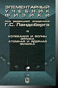 Элементарный учебник физики. Том 3. Колебания и волны. Оптика. Уч. пос. Ландсберг Г.С. (под ред.) Физматлит 2021