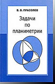 Задачи по планиметрии: учебное пособие Прасолов В. В. МЦНМО 2019