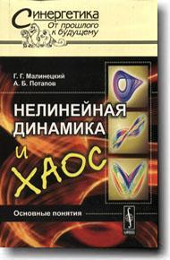 Нелинейная динамика и хаос. Основные понятия: учебное  пособие Малинецкий Г.Г., Потапов А.Б. КомКнига 2006