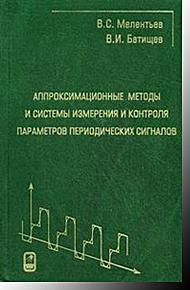 Аппроксимационные методы и системы измерения и контроля параметров периодических сигналов Мелентьев М.С., Батищев В.И. Физматлит 2011