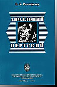 Аполлоний Пергский Розенфельд Б. А. МЦНМО 2004