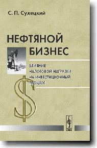 Нефтяной бизнес: влияние налоговой нагрузки на инвестиционный процесс - Изд.3, стереот. Сухецкий С.П. ЛИБРОКОМ 2009