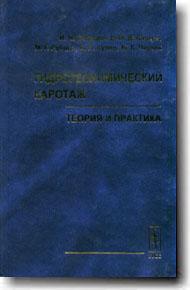 Гидрогеохимический каротаж: теория и практика: монография Солодов И.Н. Едиториал УРСС 2005