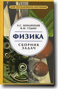 Физика. Сборник задач, 2-е изд.стереот. Кондратьев А.С., Уздин В.М. Физматлит 2020