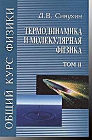 Общий курс физики. Том 2. Термодинамика и молекулярная физика. Уч. пос. в 5 т. Сивухин Д.В. Физматлит 2019