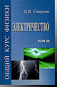Общий курс физики. Том 3. Электричество.  Уч. пос. в 5 т. Сивухин Д.В. Физматлит 2020