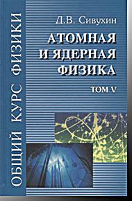 Общий курс физики. Том 5. Атомная и ядерная физика. Уч. пос.в 5 т. Сивухин Д.В. Физматлит 2018