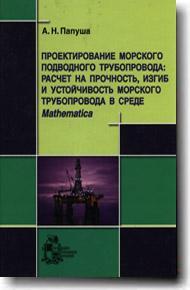 Проектирование морского подводного трубопровода: расчет на прочность, изгиб и устойчивость морского Папуша А.Н. РХД 2006