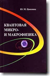 Квантовая микро- и макрофизика. — 2-е изд., испр. и доп. Ципенюк Ю.М. Физматкнига 2019