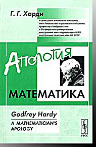 Апология математика: С предисловием Ч.П.Сноу Харди Г.Г. ЛИБРОКОМ 2009