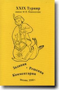 XXIX Турнир им. М. В. Ломоносова 1 октября 2006 года. Задания. Решения. Комментарии Кулыгин А. К. (сост.) МЦНМО 2007