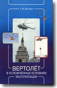Вертолёт в усложнённых условиях эксплуатации: учебно-методическое пособие Володко А.М. КДУ 2007