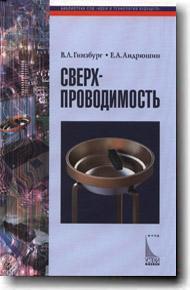 Сверхпроводимость Гинзбург В.Л., Андрюшин Е.А. Альфа-М 2006