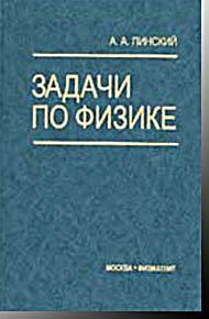 Задачи по физике Пинский А.А. Физматлит 2003