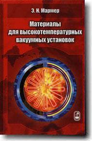 Материалы для высокотемпературных вакуумных установок Пер. с англ. Мармер Э.Н. Физматлит 2007