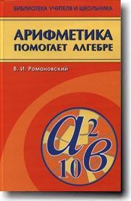 Арифметика помогает алгебре Романовский В.И. Физматлит 2007