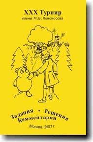 XXX Турнир им. М.В. Ломоносова 30 сентября 2007 года. Задания. Решения. Коммен Кулыгин А. К. (сост.) МЦНМО 2008