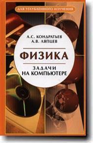 Физика. Задачи на компьютере Кондратьев А.С., Ляпцев А.В. Физматлит 2008