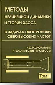 Методы нелинейной динамики и теории хаоса в задачах электроники сверхвысоких частот. В 2-х. Том 2. Трубецков Д.И,, Короновский А,А., и др. Физматлит 2009