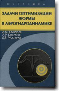 Задачи оптимизации формы в аэрогидродинамике Елизаров А.М., Касимов А.Р., Маклаков Д.В. Физматлит 2008