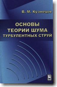 Основы теории шума турбулентных струй Кузнецов В.М. Физматлит 2008