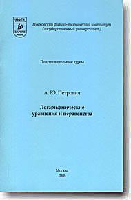 Логарифмические уравнения и неравенства Петрович А.Ю. Азбука-2000 2012