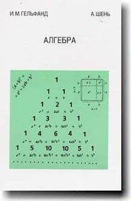 Алгебра (4-е, стереотипное) Гельфанд И.М., Шень А. МЦНМО 2016