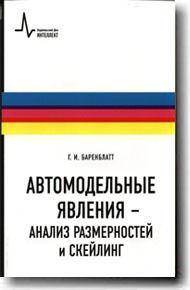 Автомодельные явления - анализ размерностей и скейлинг: учебное пособие /Пер. с англ. Баренблатт Г.И. Интеллект 2009