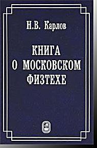 Книга о Московском Физтехе Карлов Н.В. Физматлит 2009