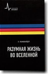 Разумная жизнь во Вселенной /Пер. с англ. Ульмшнайдер П. Интеллект 2009