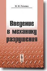 Введение в механику разрушения - Изд.2 Работнов Ю.Н. ЛИБРОКОМ 2009
