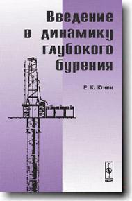 Введение в динамику глубокого бурения Юнин Е.К. ЛИБРОКОМ 2009