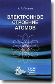 Электронное строение атомов Потапов А. А. РХД 2009