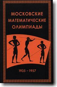 Московские математические олимпиады 1935-1957 гг. Прасолов В. В. и др. МЦНМО 2013