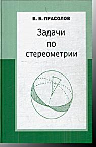 Задачи по стереометрии: учебное пособие Прасолов В.В. МЦНМО 2016