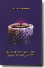 Физические основы сверхпроводимости Ципенюк Ю.М. Физматкнига 2003