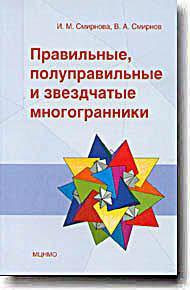 Правильные, полуправильные и звездчатые многогранники Смирнова И. М., Смирнов В. А. МЦНМО 2010