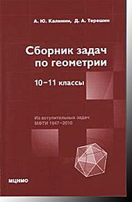 Сборник задач по геометрии 10-11 классы. Из вступительных задач МФТИ Калинин А. Ю., Терешин Д. А. МЦНМО 2017