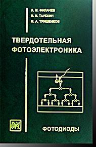 Твердотельная фотоэлектроника. Фотодиоды Филачев А.М., Тришенков М.А., Таубкин И.И. Физматкнига 2011