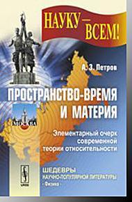 Пространство-время и материя Петров А.З. КРАСАНД 2010