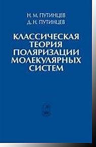 Классическая теория поляризации молекулярных систем Путинцев Н.М.,Путинцев Д.Н. Физматлит 2011