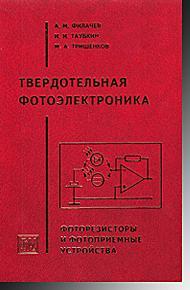 Твердотельная фотоэлектроника. Фоторезисторы и фотоприемные ус Филачев А.М., Таубкин И.И., Тришенков М.А. Физматкнига 2012