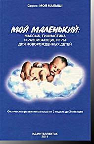 Раннее плавание для малышей: новорожденные и груднички Федулова А.А. Интеллект 2011