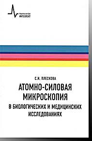 Атомно-силовая микроскопия в биологических и медицинских исследованиях Плескова С.Н. Интеллект 2011