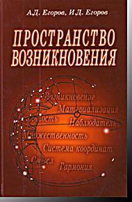 Пространство возникновения: Введение в геометрию сознания Егоров А.Д., Егоров И.Д. Физматлит АНО 2012